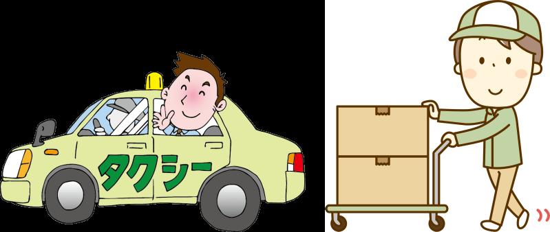 タクシーで引っ越し荷物を運搬